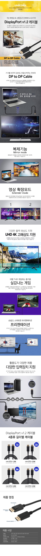서진네트웍스 UNICORN DisplayPort v1.2 케이블 (DTD)(3m)