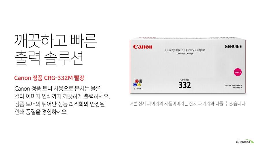 깨끗하고 빠른 출력 솔루션        Canon 정품 CRG-332M 빨강            canon 정품 토너 사용으로 문서는 물론 컬러 이미지 인쇄까지 깨끗하게 출력하세요     정품 토너의 뛰어난 성능 최적화와 안정된 인쇄품질을 경험하세요