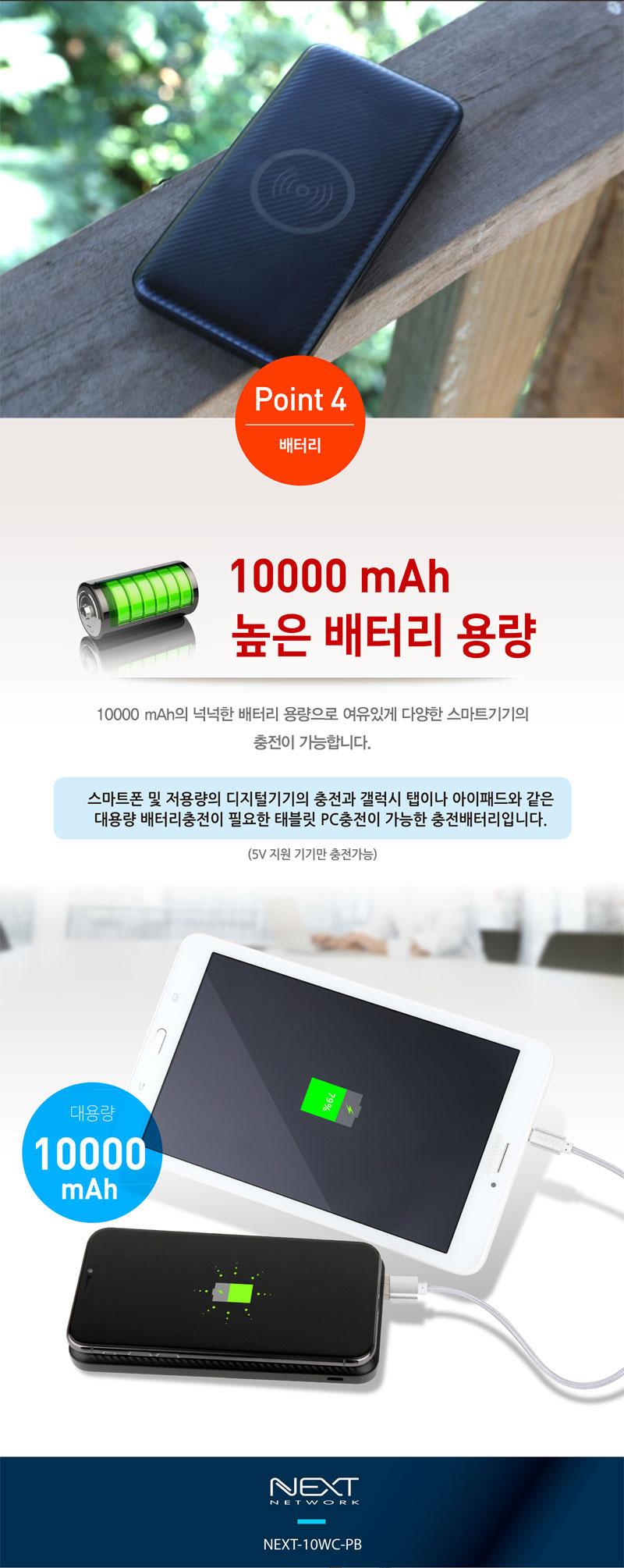 이지넷유비쿼터스  다용도 보조배터리 NEXT-10WC-PB 10000mAh