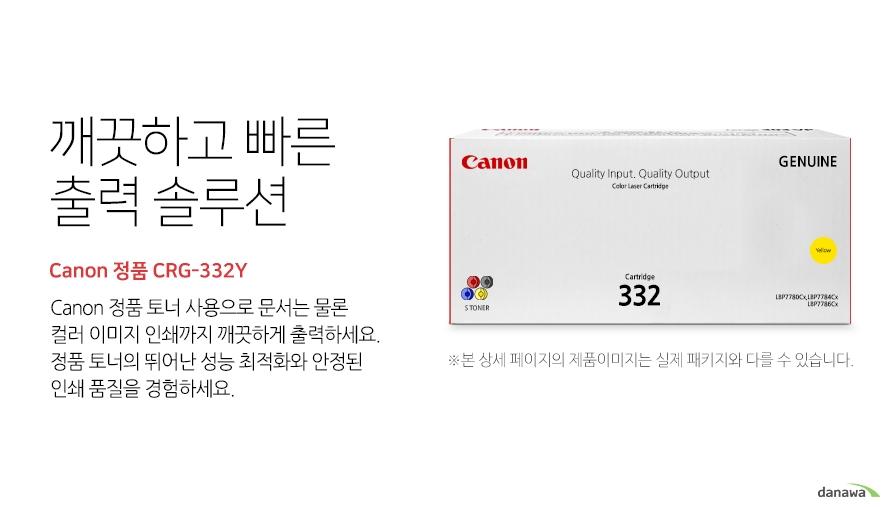 깨끗하고 빠른 출력 솔루션        Canon 정품 CRG-332Y            canon 정품 토너 사용으로 문서는 물론 컬러 이미지 인쇄까지 깨끗하게 출력하세요     정품 토너의 뛰어난 성능 최적화와 안정된 인쇄품질을 경험하세요