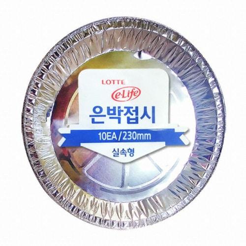 롯데알미늄 롯데이라이프 은박접시 실속형 10개 (23cm)_이미지