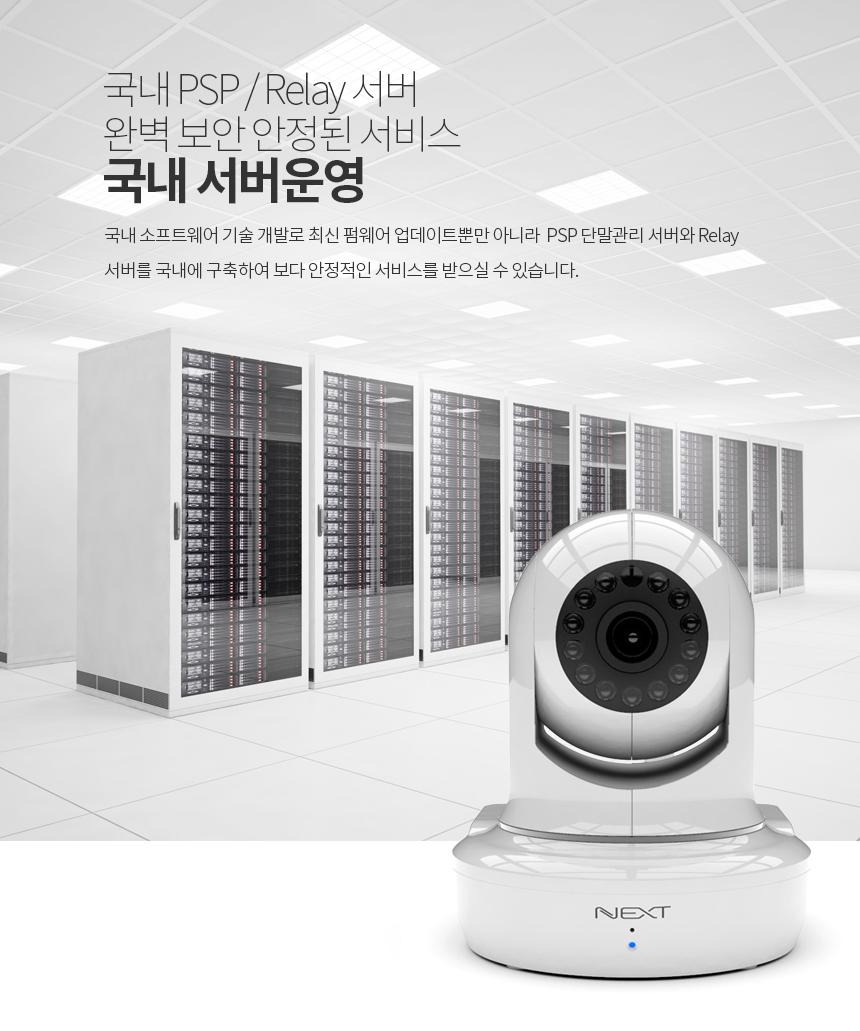 이지넷유비쿼터스 NEXT-200HCS
