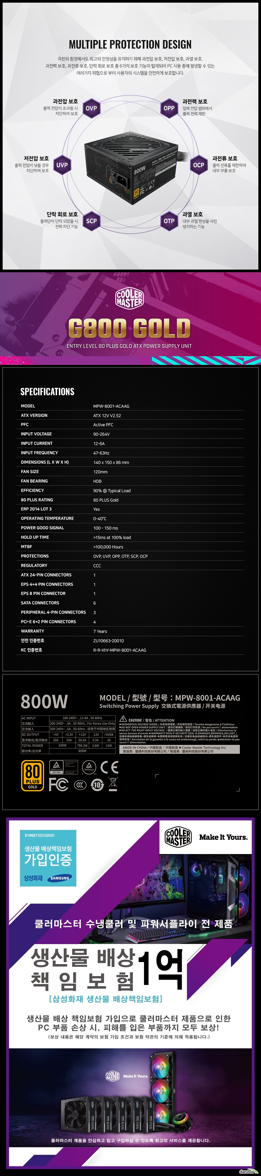 쿨러마스터 G800 GOLD