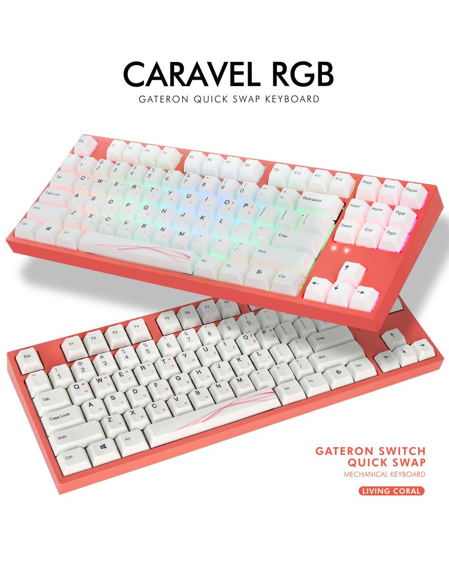 COX  CARAVEL 게이트론 교체축 RGB 염료승화 PBT 리빙코랄(갈축)