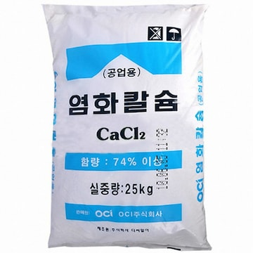 OCI 공업용 염화칼슘 74% 25kg(1개)
