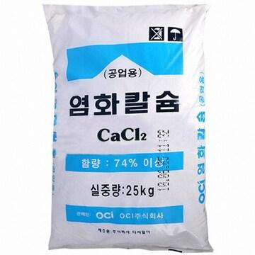 OCI 공업용 염화칼슘 25kg(1개)