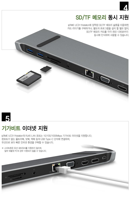 EFM ipTIME UC311Nstation (11포트/USB 3.0/멀티포트/Dock)