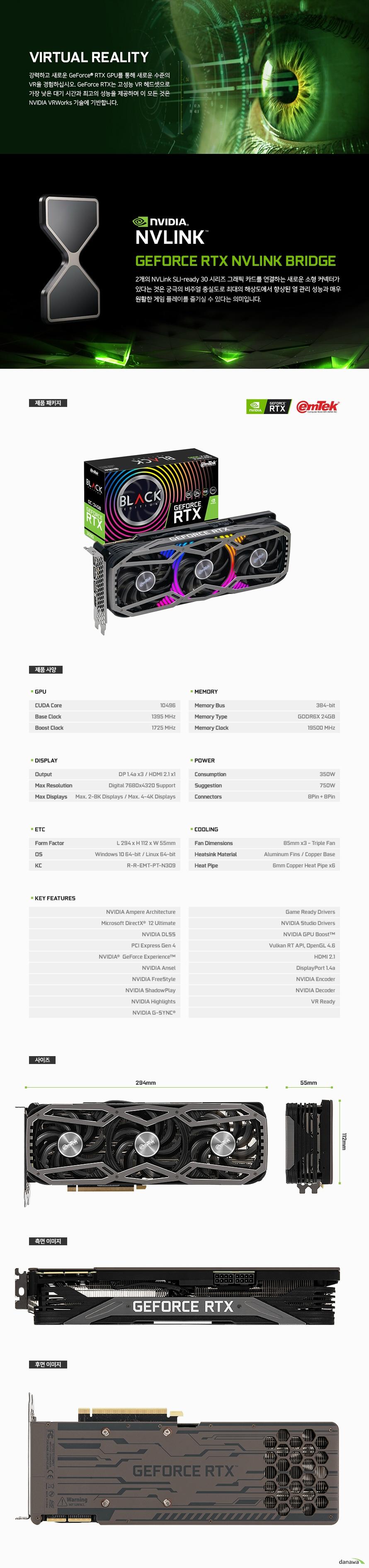 이엠텍 지포스 RTX 3090 BLACK EDITION OC D6X 24GB