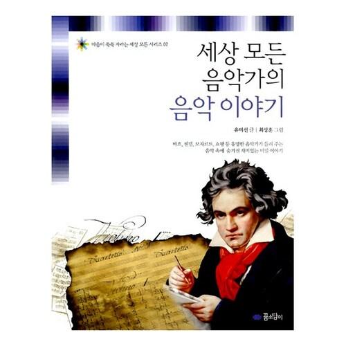 꿈소담이  마음이 쑥쑥 자라는 세상 모든 시리즈 (1~10권) (2편, 세상 모든 음악가의 음악 이야기)_이미지