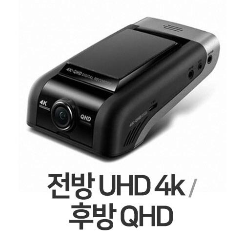 팅크웨어 아이나비 퀀텀 4K 2채널 기본패키지(64GB, 무료장착)