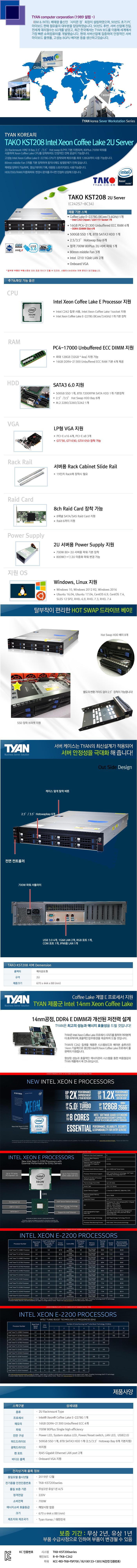 TYAN  TAKO-KST208-(C242S7-8C34)(64GB, SSD 500GB + 8TB)
