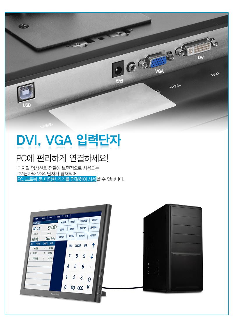 DVI, VGA 입력단자
