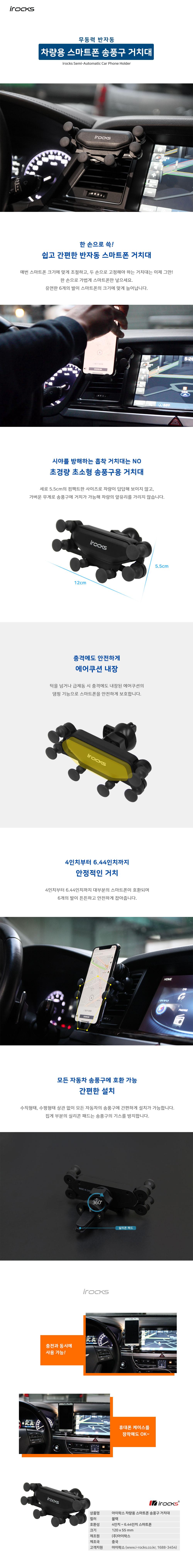 i-rocks  무동력 반자동 차량용 스마트 휴대폰 송풍구 거치대