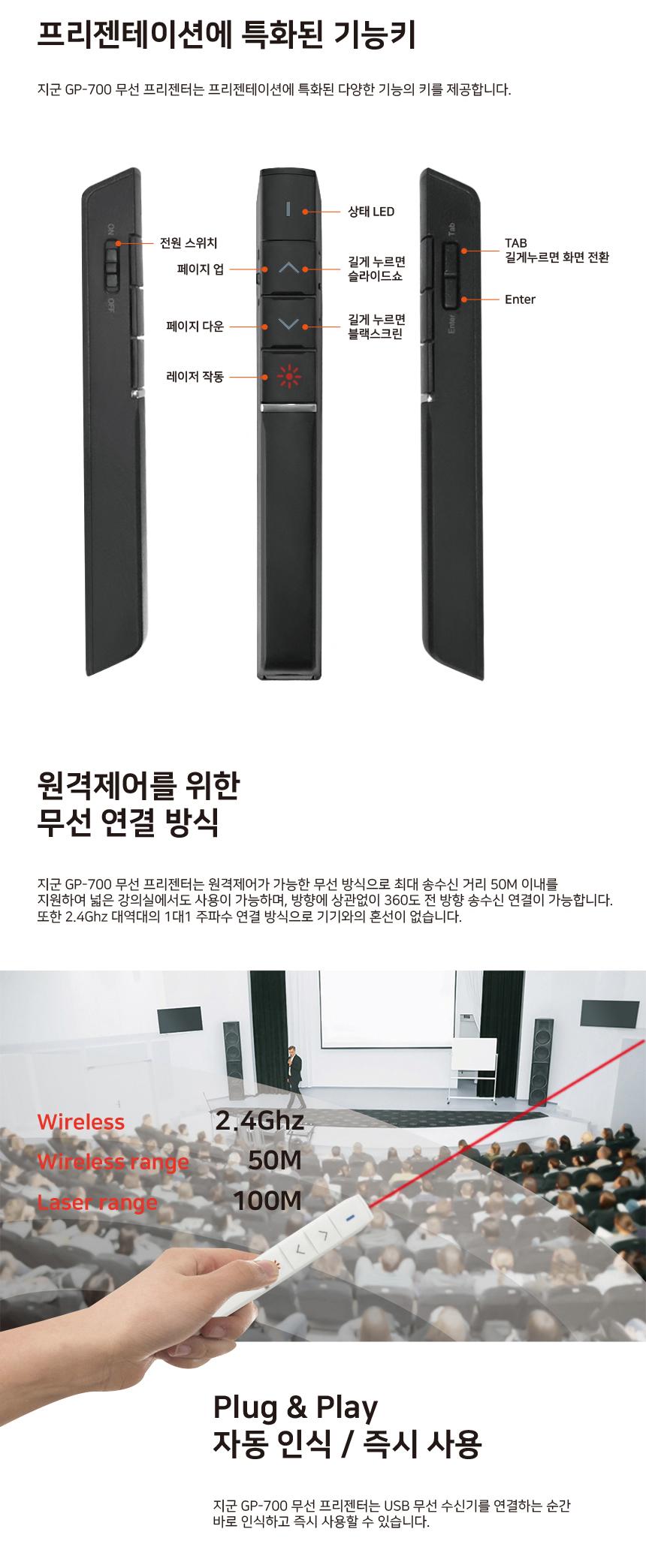 G-GOON GP-700 화이트 무선프리젠터&레이져포인터 (정품)