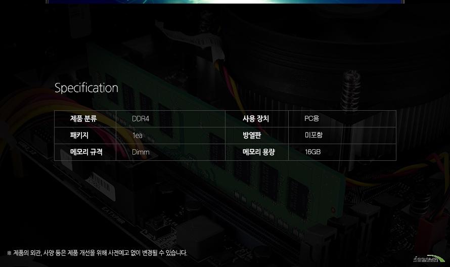 Specification제품분류 DDR4, 사용장치 PC용패키지 1ea, 방열판 미포함메모리 규격 Dimm, 메모리 용량 16GB