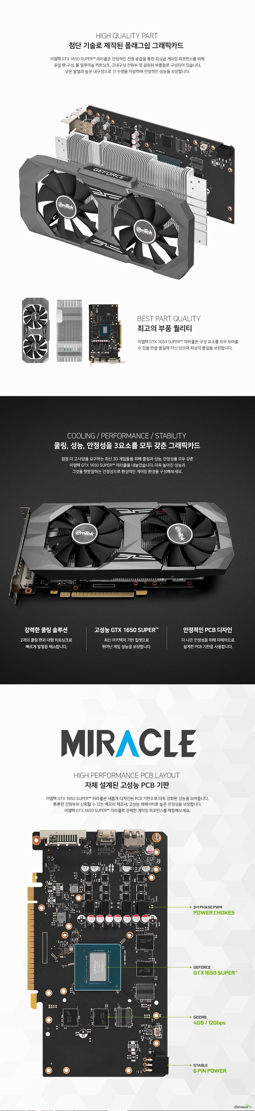 이엠텍 지포스 GTX 1650 SUPER MIRACLE D6 4GB