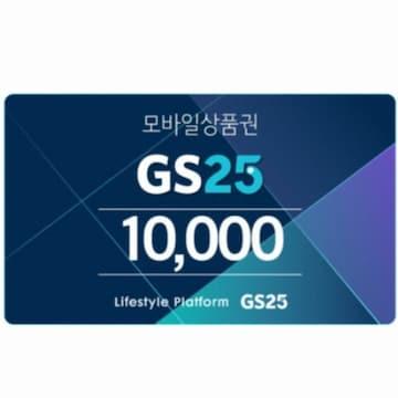 GS25 모바일 상품권 (1만원)