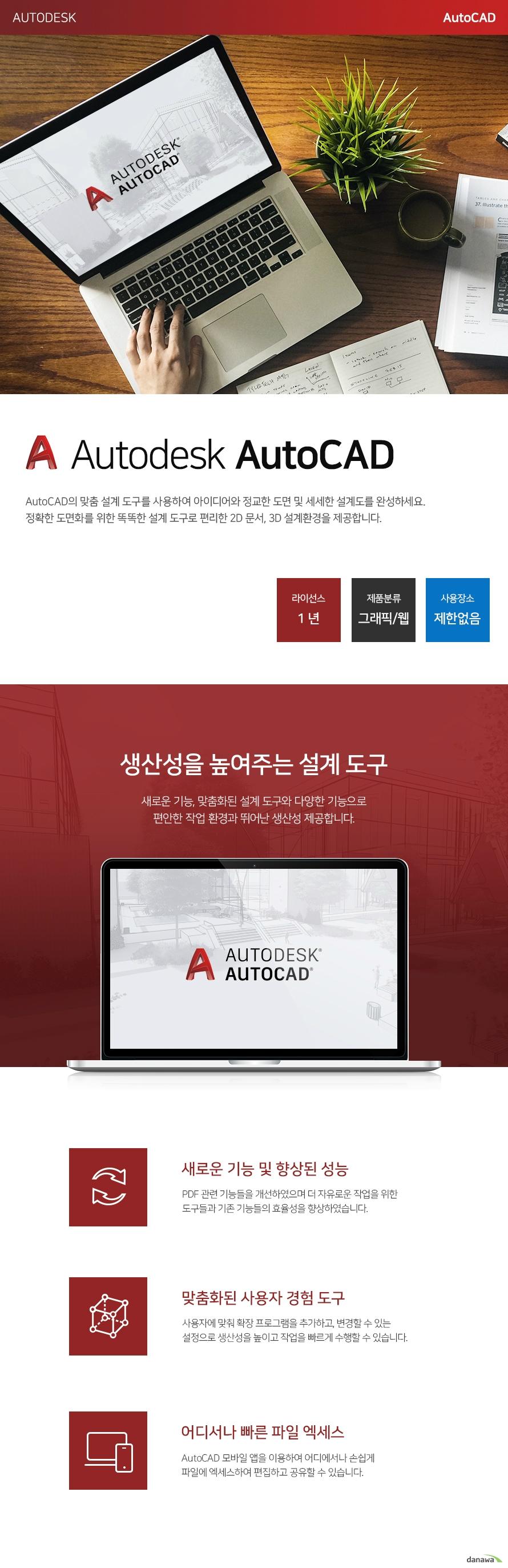 Autodesk AutoCAD AutoCAD의 맞춤 설계 도구를 사용하여 아이디어와 정교한 도면 및 세세한 설계도를 완성하세요. 정확한 도면화를 위한 똑똑한 설계 도구로 편리한 2D 문서, 3D 설계환경을 제공합니다. 생산성을 높여주는 설계 도구 새로운 기능, 맞춤화된 설계 도구와 다양한 기능으로 편안한 작업 환경과 뛰어난 생산성 제공합니다. 새로운 기능 및 향상된 성능 PDF 관련 기능들을 개선하였으며 더 자유로운 작업을 위한 도구들과 기존 기능들의 효율성을 향상하였습니다. 맞춤화된 사용자 경험 도구 사용자에 맞춰 확장 프로그램을 추가하고, 변경할 수 있는 설정으로 생산성을 높이고 작업을 빠르게 수행할 수 있습니다. 어디서나 빠른 파일 엑세스 AutoCAD 모바일 앱을 이용하여 어디에서나 손쉽게  파일에 엑세스하여 편집하고 공유할 수 있습니다. 신속하고 정교한 설계 Autodesk AutoCAD