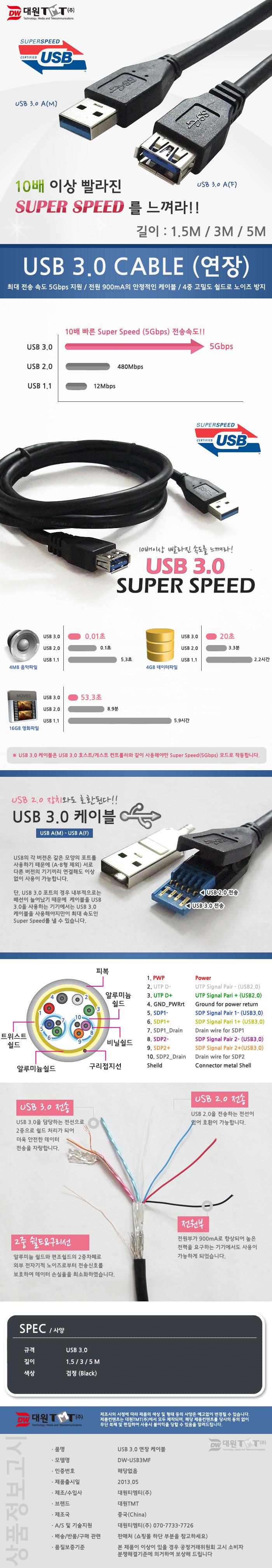 대원TMT  USB 3.0 연장 케이블 (DW-USB3MF)(5m)