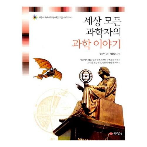 꿈소담이  마음이 쑥쑥 자라는 세상 모든 시리즈 (1~10권) (4편, 세상 모든 과학자의 과학 이야기)_이미지