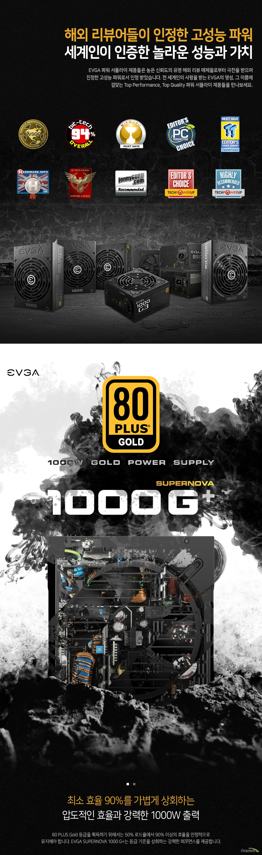 EVGA SUPERNOVA 1000G+ 80PLUS GOLD