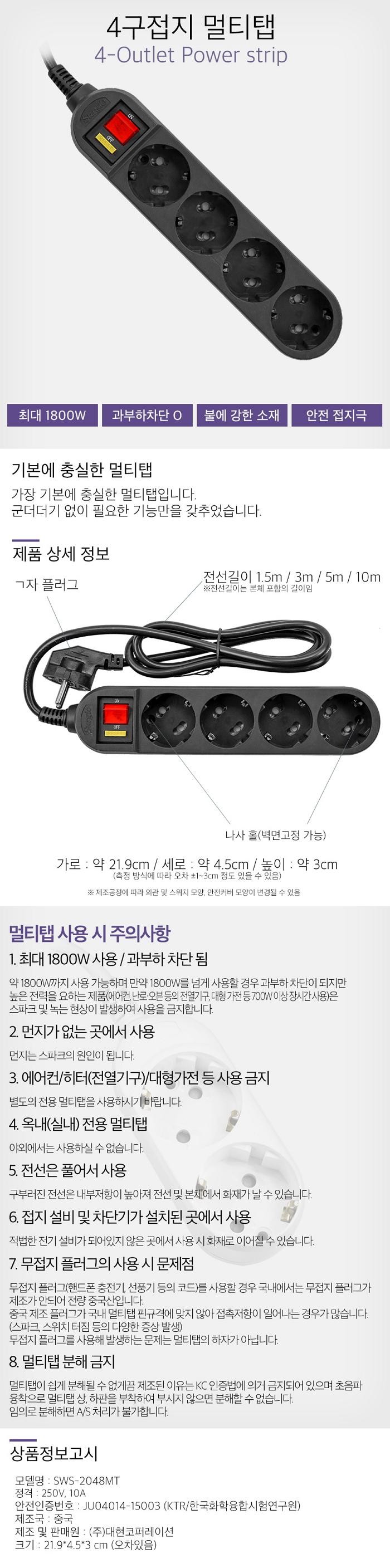 대현코퍼레이션 써지오 4구 10A 메인스위치 멀티탭 블랙 (3m)