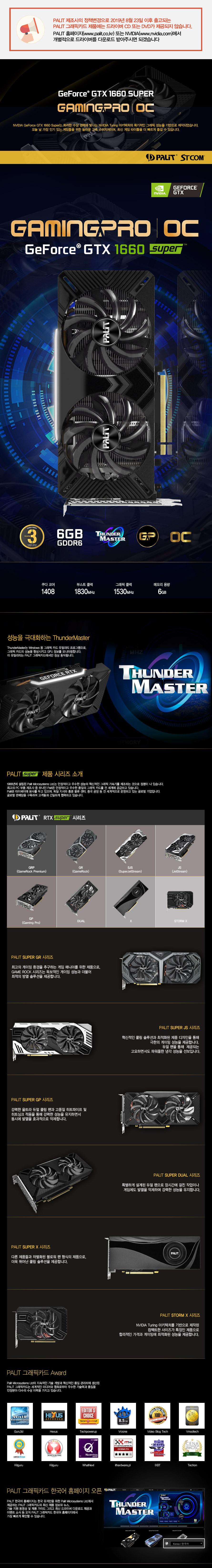 PALIT  지포스 GTX 1660 SUPER GAMINGPRO OC D6 6GB