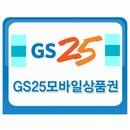 [특가] GS25 모바일 상품권 3만원