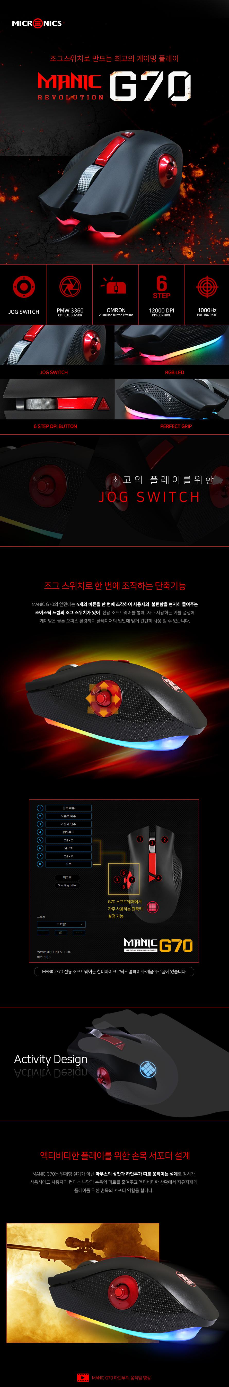 마이크로닉스  MANIC G70 Revolution 3360 게이밍 마우스
