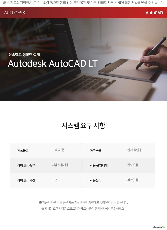 오토데스크  AutoCAD LT(1년 라이선스)