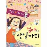 좋은책어린이 저학년문고 (61~70권)  (67편, 엄마의 생일파티)