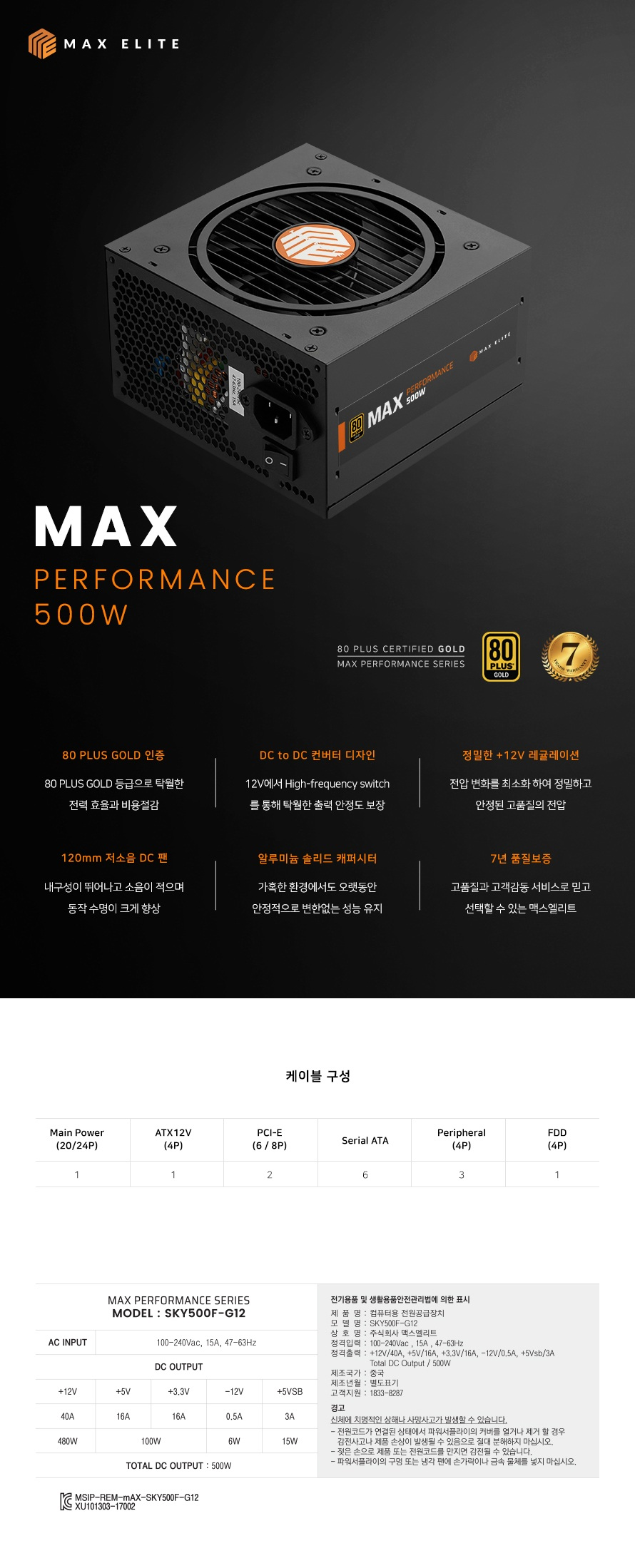 MAX Performance 500W 80PLUS GOLD.jpg