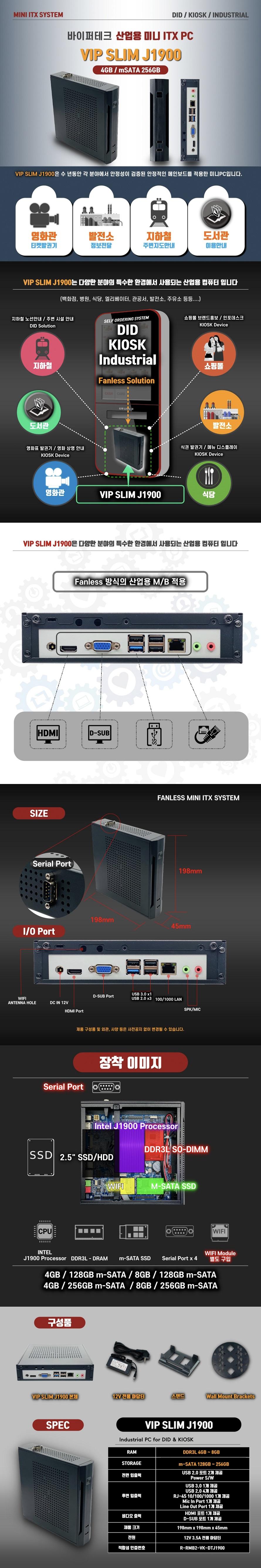 바이퍼테크 VIP SLIM J1900 (4GB, mSATA 256GB)