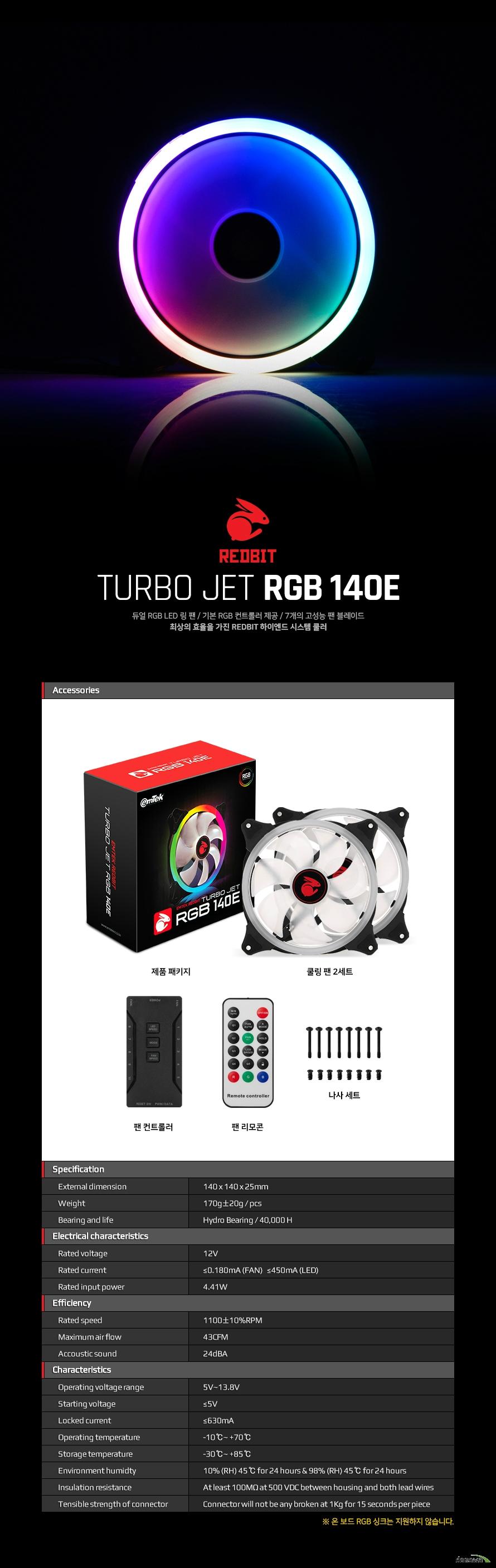 이엠텍 REDBIT TURBO JET FAN 140E(2PACK/Controller)