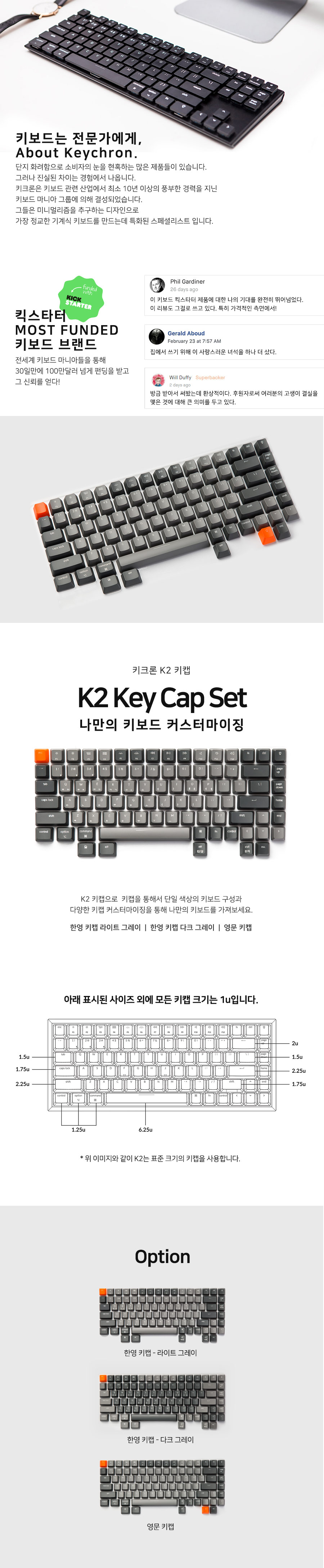 Keychron  K2용 영문 키캡(라이트그레이)
