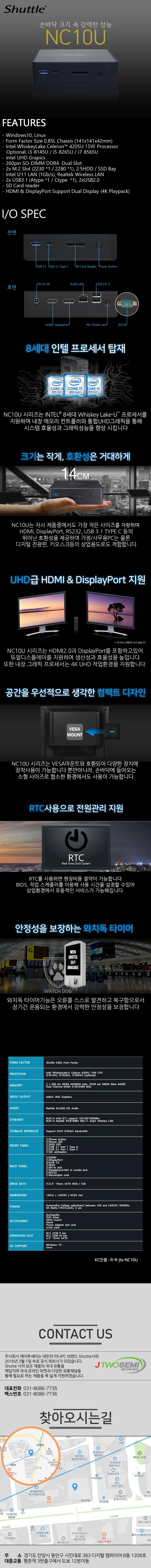 Shuttle NC10U WIN10 IoT (4GB, M2 128GB + 1TB)