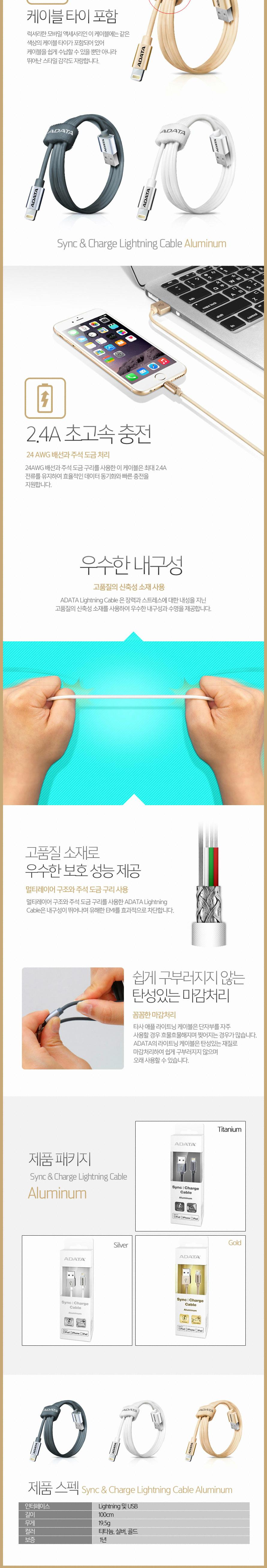 ADATA  라이트닝 8핀 고속충전 케이블 AMFIPL(1m)
