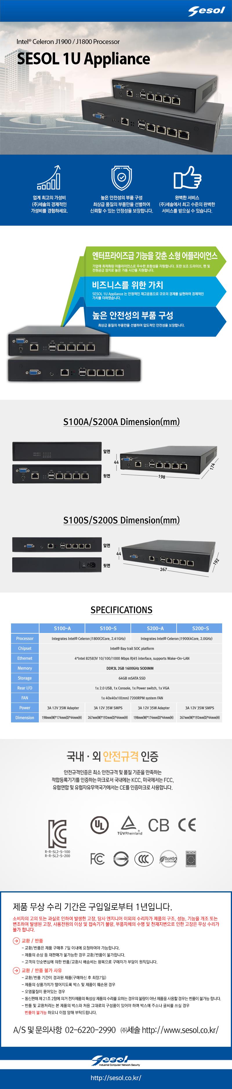 세솔 S100-S 1U 어플라이언스