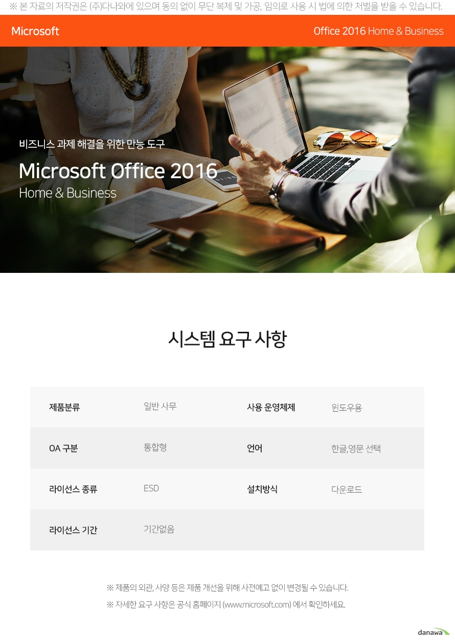 ESD 다운로드용 Office 2016 Home & Business