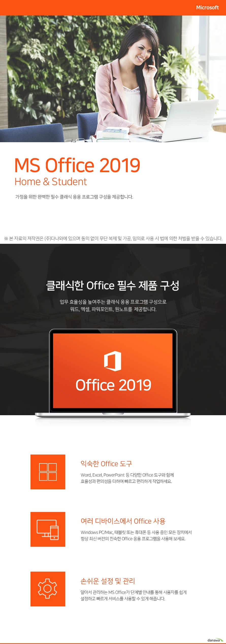 Microsoft  Office 2019 Home & Student(ESD)