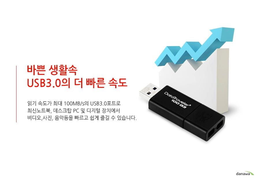 킹스톤 DataTraveler 100 G3 (128GB)[촬영상품]