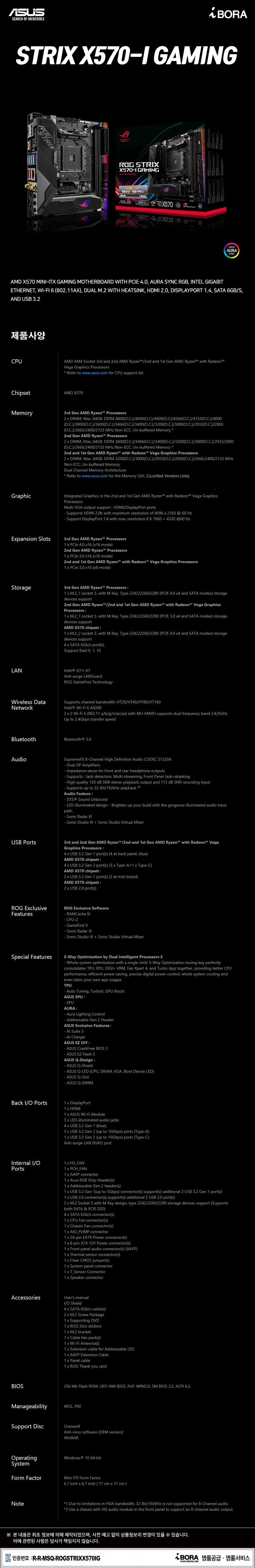 ASUS ROG STRIX X570-I GAMING 아이보라
