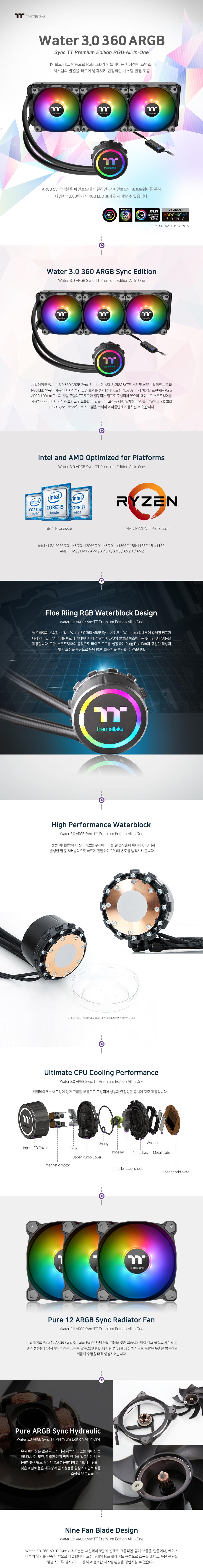 써멀테이크  Water 3.0 360 ARGB Sync