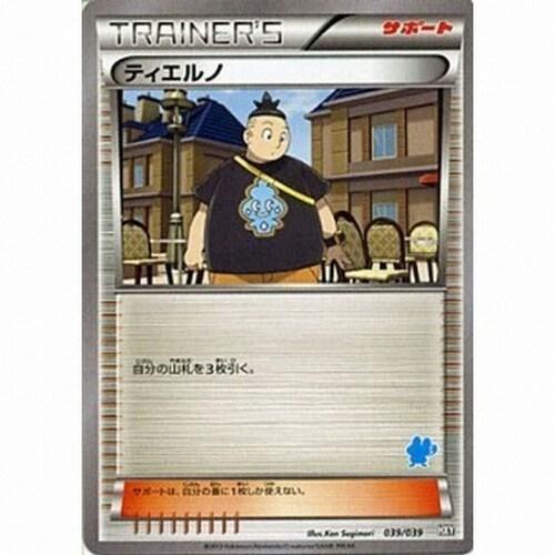 포켓몬코리아  포켓몬스터 카드게임 낱장카드 테루노 케로마츠_이미지