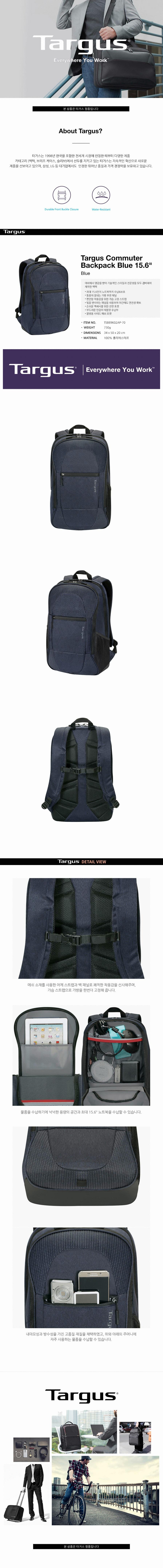 타거스 타거스 15.6형 노트북 백팩 TSB89602AP-70