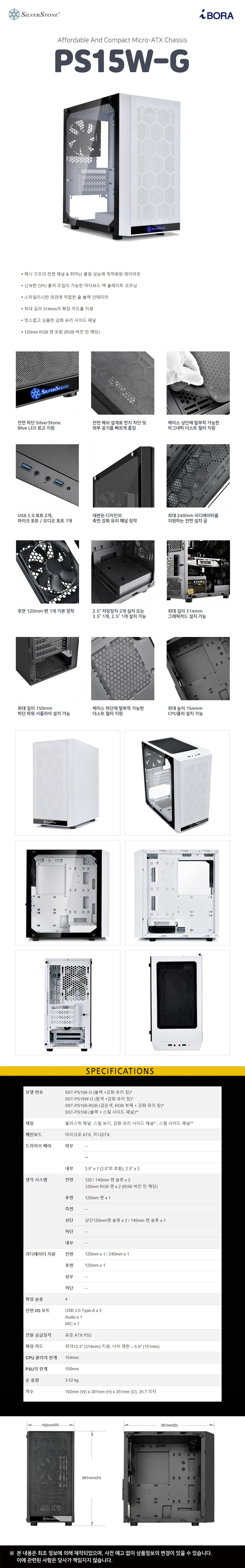 SilverStone SST-PS15-G (White)