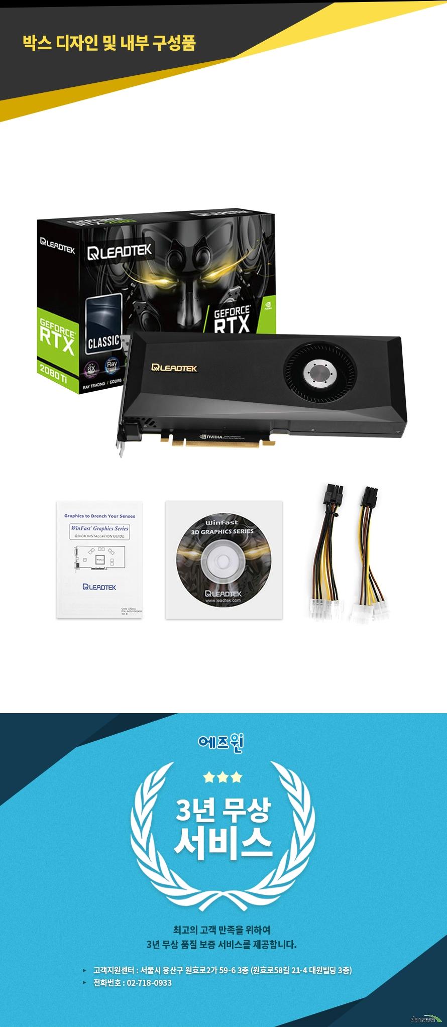 리드텍 WinFast 지포스 RTX 2080 Ti CLASSIC D6 11GB
