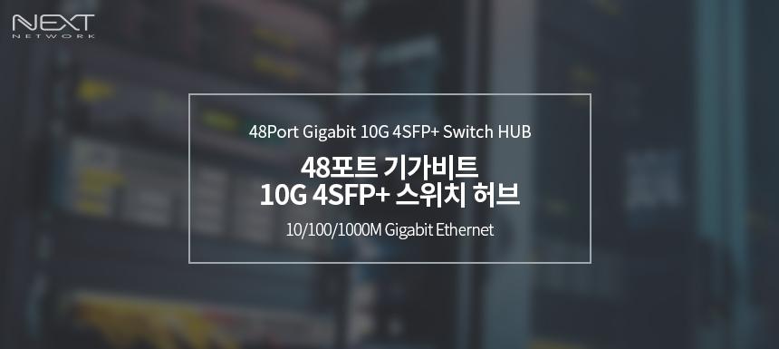 이지넷유비쿼터스  NEXT-1052SFP-10G 스위치허브