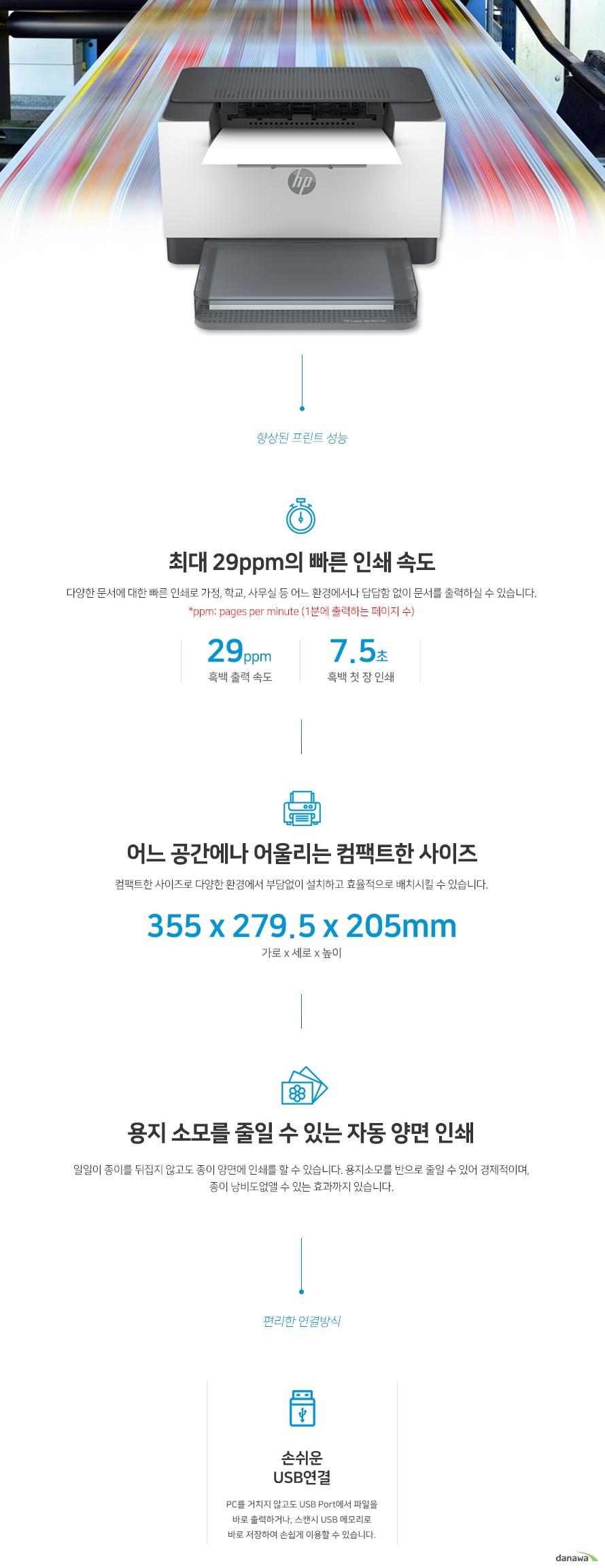 HP 레이저젯 M211d (기본토너)