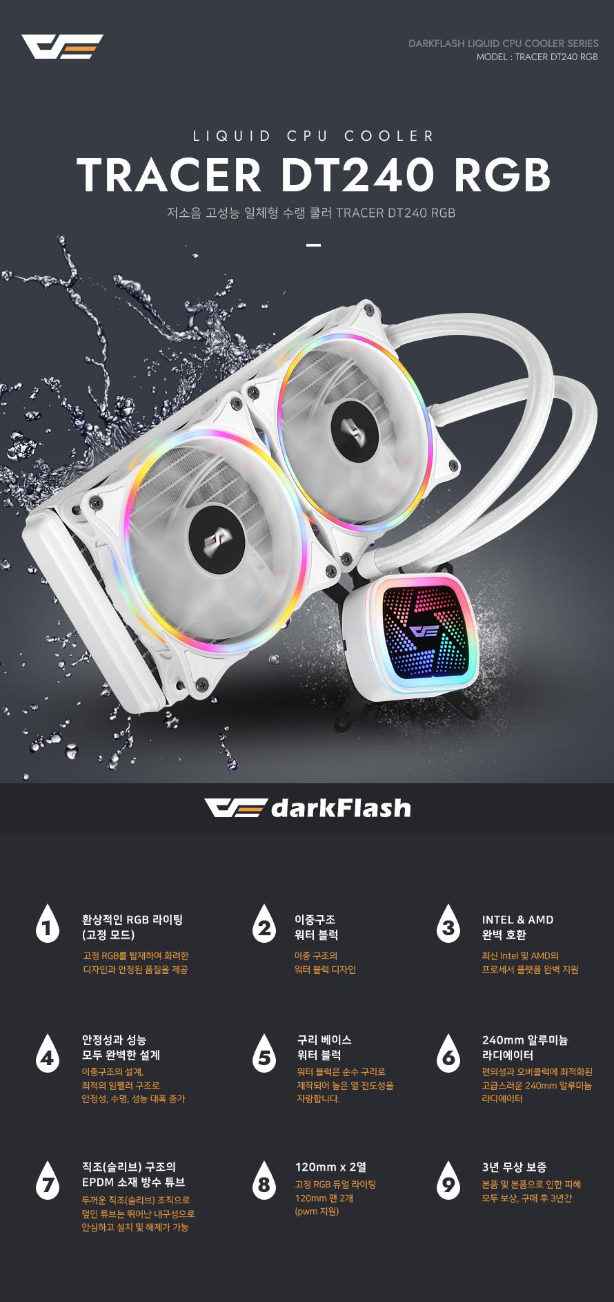 darkFlash Tracer DT-240 RGB (화이트)